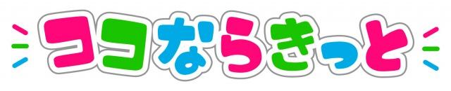 ココナラで依頼したロゴ作例