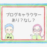 【簡単・安い】魅力的なブログキャラクターの作り方【ココナラが便利】