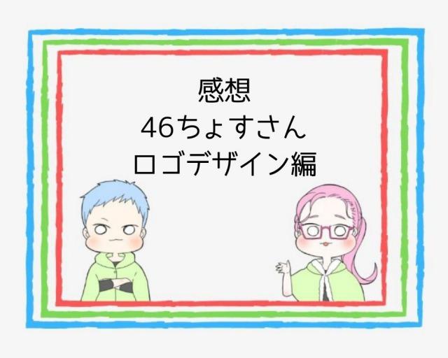 【感想】46ちょすさんにブログ用のロゴをデザインしてもらった