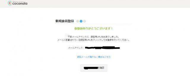 簡単!ココナラの登録方法(画像付き)