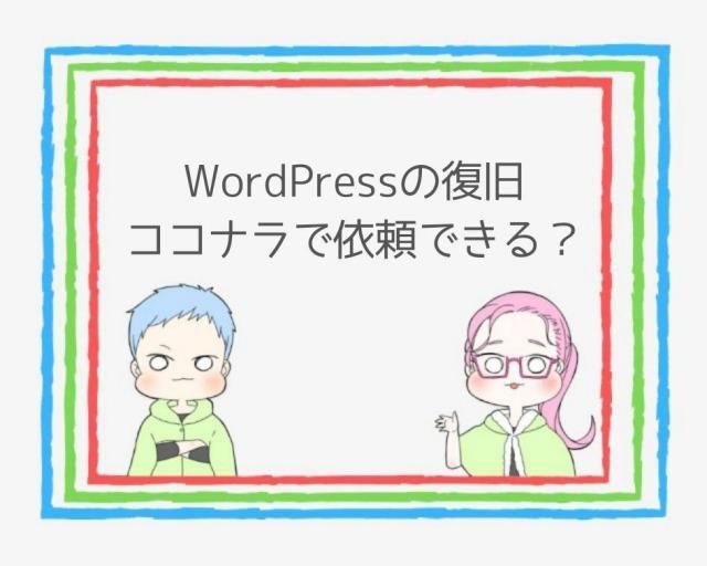 WordPressのトラブル復旧・修理はココナラで依頼できる