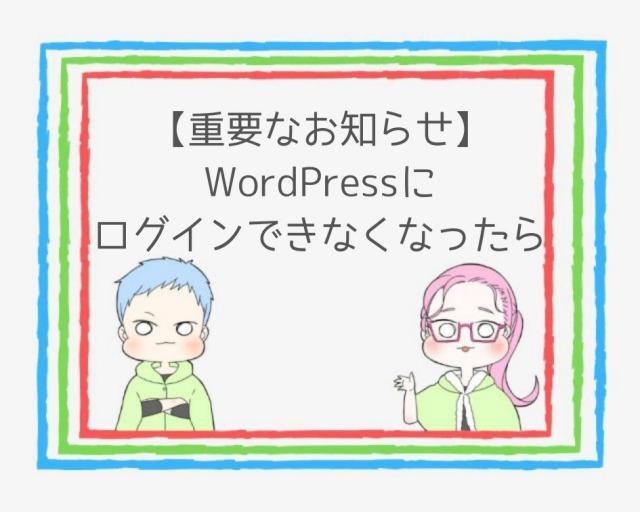 【ログインできない】WordPressトラブル解決方法【初心者向け】
