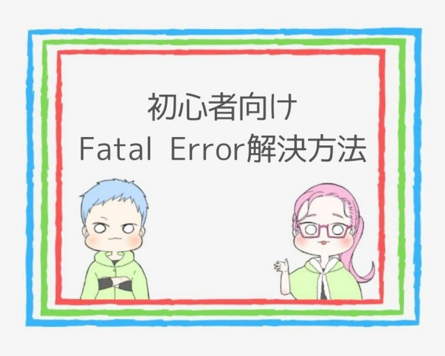 【WorPress】真っ白な画面にFatal Errorの解決方法【初心者向け】