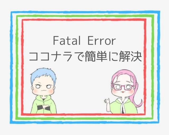 WordPressのFatal Errorはココナラで簡単に解決でちゃった