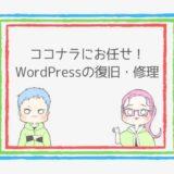 【緊急】ココナラで初めてWordPressの復旧・修理を依頼してみた