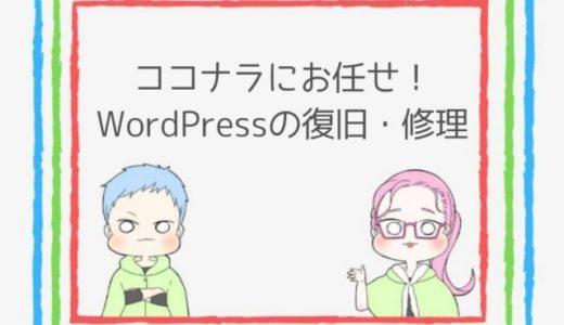 【解説】ココナラでWordPress復旧を依頼してみた【流れ・注意点】