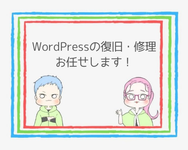 WordPress復旧・修理を依頼する相手を決める
