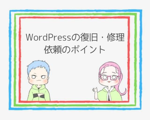 WordPressの復旧・修理を依頼する