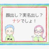 【危険】ブログで顔出しはすべきか?実名は必要?【どちらも不要!】