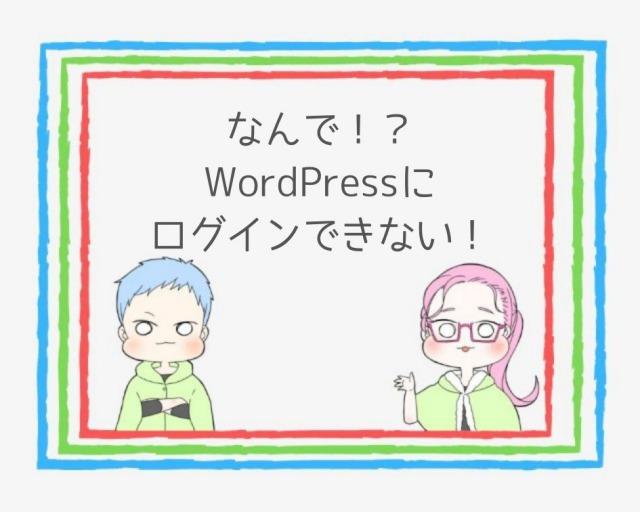 WordPressにログインできなくなった原因
