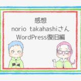 【感想】Norio TakahashiさんにWordPressを復旧してもらった