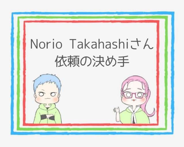Norio Takahashiさんへ依頼する決め手