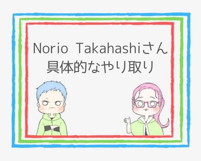 依頼時のNorio Takahashiさんとの具体的なやりとり